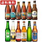 海外ビール 輸入ビール 送料無料 海外ビール 世界一周ビールセット 1周目 世界のビール12本セット (北海道・沖縄+890円)
