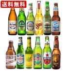 海外ビール 輸入ビール 送料無料 海外ビール 世界一周ビールセット 2周目 世界のビール12本セット (北海道・沖縄+890円)