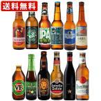 海外ビール 輸入ビール 送料無料 海外ビール 世界一周ビールセット 3周目 世界のビール12本セット (北海道・沖縄+890円)