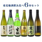 日本酒 第2弾 東北 地酒 飲み比べセット720ml×6本セット 送料無料(北海道・沖縄・一部離島+790円)