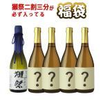 日本酒福袋 獺祭2割3分 純米大吟醸が必ず入ってる福袋 720ml×5本セット 送料無料ト(北海道・沖縄・一部離島+690円)