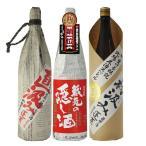 お酒  飲み比べ  送料無料 季節限定 蓬莱 飛騨の地酒日本酒飲み比べセット 1800×3本(隠し酒、初汲み、直汲み)