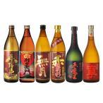 RED6 小瓶赤芋焼酎 飲み比べ小瓶6本セット 赤い名を継ぐ芋焼酎編  720ml×2本 900ml×4本 送料無料(北海道沖縄一部離島+690円)