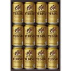 【送料無料】サッポロ エビスビールセット YE3D(12)  (取寄7〜10日かかる場合もあります)【ギフト包装無料】(北海道沖縄一部離島+790円)