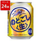 残暑見舞い キリン のどごし生 250ml(1ケース/24本入り)