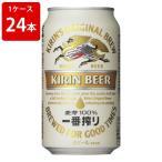 お中元 キリン 一番搾り 350ml(1ケース/24本入り)