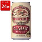 キリン クラシックラガー 350ml(1ケース/24本入り)(3)