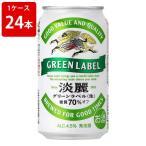 キリン 淡麗(タンレイ) グリーンラベル 350ml(1ケース/24本入り)(3)