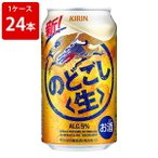 キリン のどごし 生 350ml(1ケース/24本入り)(3)