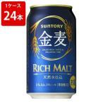 サントリー 金麦 350ml(1ケース/24本入り)(2) あすつく
