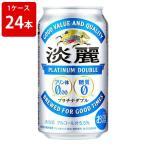 お中元 キリン 淡麗 W プラチナダブル 350ml(1ケース/24本入り)