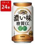 キリン 濃い味 糖質ゼロ 350ml(1ケース/24本入り)(4)