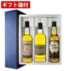 【ギフト箱付】サントリー人気の洋酒ウイスキー アードモア ティーチャーズ ロングジョン 贅沢飲み比べセット 700ml×3本