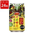 父の日 オススメ ギフト 合同酒精 オオサカハイボール ミックスジュース風味 350ml(1ケース/24本入り) お取り寄せ7〜10日程度かかります
