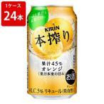 父の日 オススメ ギフト お酒 キリン 本搾り チューハイ オレンジ 350ml(1ケース/24本入り)
