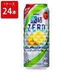 父の日 プレゼント キリン 氷結ZERO グレープフルーツ 500ml(1ケース/24本入り)