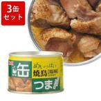 お酒  飲み比べ  KK 缶つま めいっぱい 焼鳥 塩 3缶セット