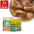 お酒  飲み比べ  送料無料 KK 缶つま めいっぱい 焼鳥 塩 3缶セット (北海道・沖縄+890円)