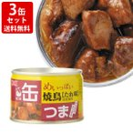 お酒  飲み比べ  送料無料 KK 缶つま めいっぱい 焼鳥 たれ 3缶セット (北海道・沖縄+890円)
