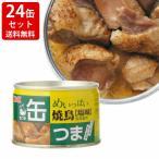 お酒  飲み比べ  送料無料 KK 缶つま めいっぱい 焼鳥 塩 (1ケース/24缶セット) (北海道・沖縄+890円)