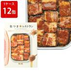 お酒 飲み比べ  KK 缶つまレストラン ベーコンハニーマスタード (1ケース/12缶セット)