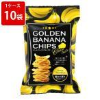 ケース売り ゴールデンバナナチップス 40g (1ケース/10袋入) 味源 あすつく