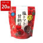ケース売り 塩トマト甘納豆 140g 熱中症対策 塩分補給 ドライトマト (1ケース/20袋入) 味源 あすつく