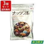 送料無料 ナッツフル 150g ミックスナッツ ドライフルーツ チョコ×3個 味源 ネコポス ポスト投函(代引き・同梱・着日指定・ギフト包装不可)