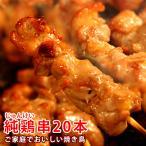 父の日 プレゼント 父の日 オススメ ギフト 送料無料 ご家庭で美味しい焼き鳥!福井地元の絶品グルメ!!純鶏串(じゅんけい)どっさり20串 冷凍