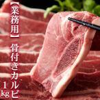 父の日 オススメ ギフト 送料無料 【業務用】 骨付きカルビ(ショートリブ) どっさり 約1kg 冷凍