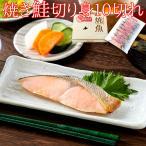 父の日 オススメ ギフト 送料無料 逆塩熟成!! 焼き鮭切り身10切れ 冷凍