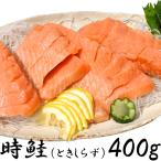送料無料 希少な鮭をご自宅で!! 時鮭(ときしらず)刺身 400g  冷凍