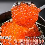 オススメ ギフト 送料無料 贅沢なプチプチ食感!! 北海道産いくら醤油漬け 70g×3瓶 冷凍