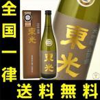 ショッピング大 送料無料 「誰が飲んでも美味いと認める酒」 東光 大吟醸 山田錦 720ml