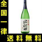 ショッピング大 送料無料 北秋田 大吟醸 1800ml