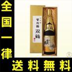 ショッピング大 送料無料 賀茂鶴 双鶴 大吟醸 1800ml