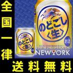 送料無料 残暑見舞い キリン のどごし生 250ml(1ケース/24本入り)