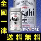 送料無料 アサヒ スーパードライ 350ml(1ケース/24本入り)