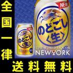 送料無料 残暑見舞い キリン のどごし 生 350ml(1ケース/24本入り)