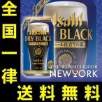 送料無料 アサヒ スーパードライ ドライブラック 350ml(1ケース/24本入)