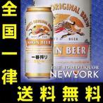 送料無料 キリン 一番搾り 500ml(1ケース/24本入り)