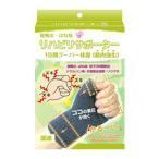 腱鞘炎 サポーター 中指 小指 人差し指(サポーター&リハビリ効果で改善)(片手用)  てぶらくさん