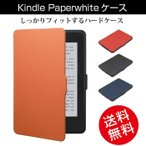 Kindle Paperwhite ���� (��2016/��7����) PU�쥶�� �ϡ��� ������ ���С� ���� ����� �����ȥ��꡼�� �ޥ��ͥåȳ�