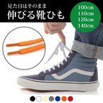 ショッピング靴 伸びる 靴ひも 靴の着脱を簡単に! 伸縮する靴ひも 織物 + ゴム