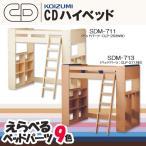 コイズミ CDベッド ハイベッド SDM-711WW SDM-713NS 選べるカラーパーツでお部屋...