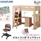 ショッピング学習机 学習机 コイズミ 2017年度 チェアセット ビルトコンポ ハイベッドデスク システムベッド koizumi