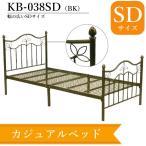 (カジュアルベッド KB-038SD)セミダブルサイズ(BK)アイアンベッド/カジュアル/ブラック/セミダブル/寝室/部屋/姫系/シンプル/かわいい/インテリア