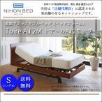 日本ベッド 電動ベッド 介護ベッド ベッドフレームのみ(Toire AJ 2M(トアール AJ 2モーター)シングルSサイズ C801