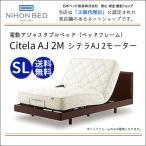 日本ベッド 電動ベッド 介護ベッド ベッドフレームのみ(Citela AJ 2M(シテラ AJ 2モーター)シングルロングSLサイズ C821