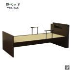 ベッド(畳ベッド TFB-260)シングル/手すり付/照明付き/100cm幅/コンセント付き/たたみベッド/高さ調整/シンプル/和風/ベッド